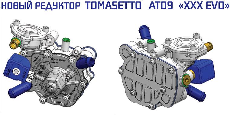 Новый газовый редуктор Tomasetto