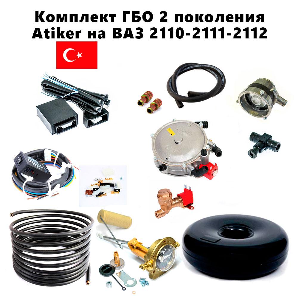 Комплект ГБО 2 поколения на Atiker ВАЗ 2110-2111-2112