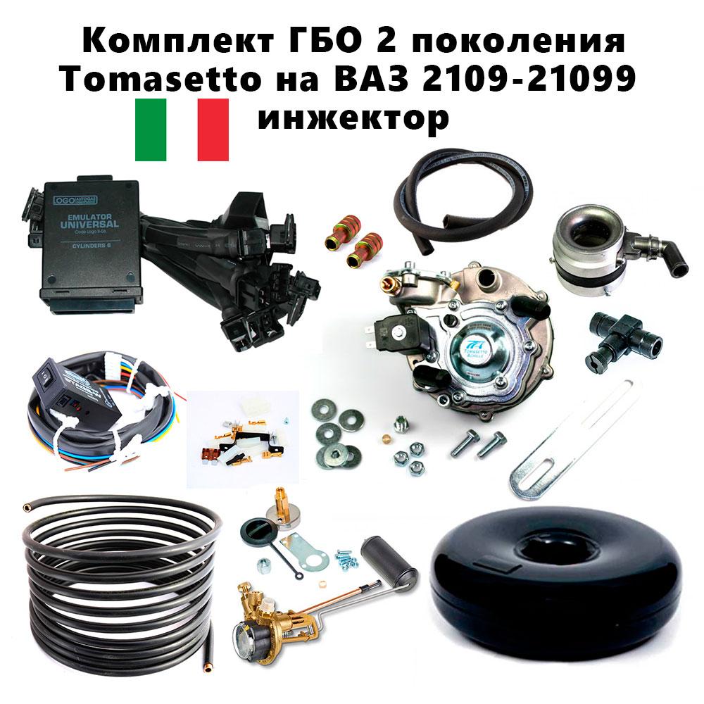 Комплект ГБО 2 поколения на Tomasetto ВАЗ 2109-21099 инжектор