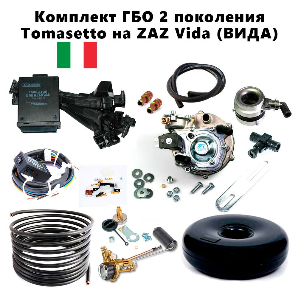 Комплект ГБО 2 поколения на Tomasetto ZAZ Vida (ВИДА)