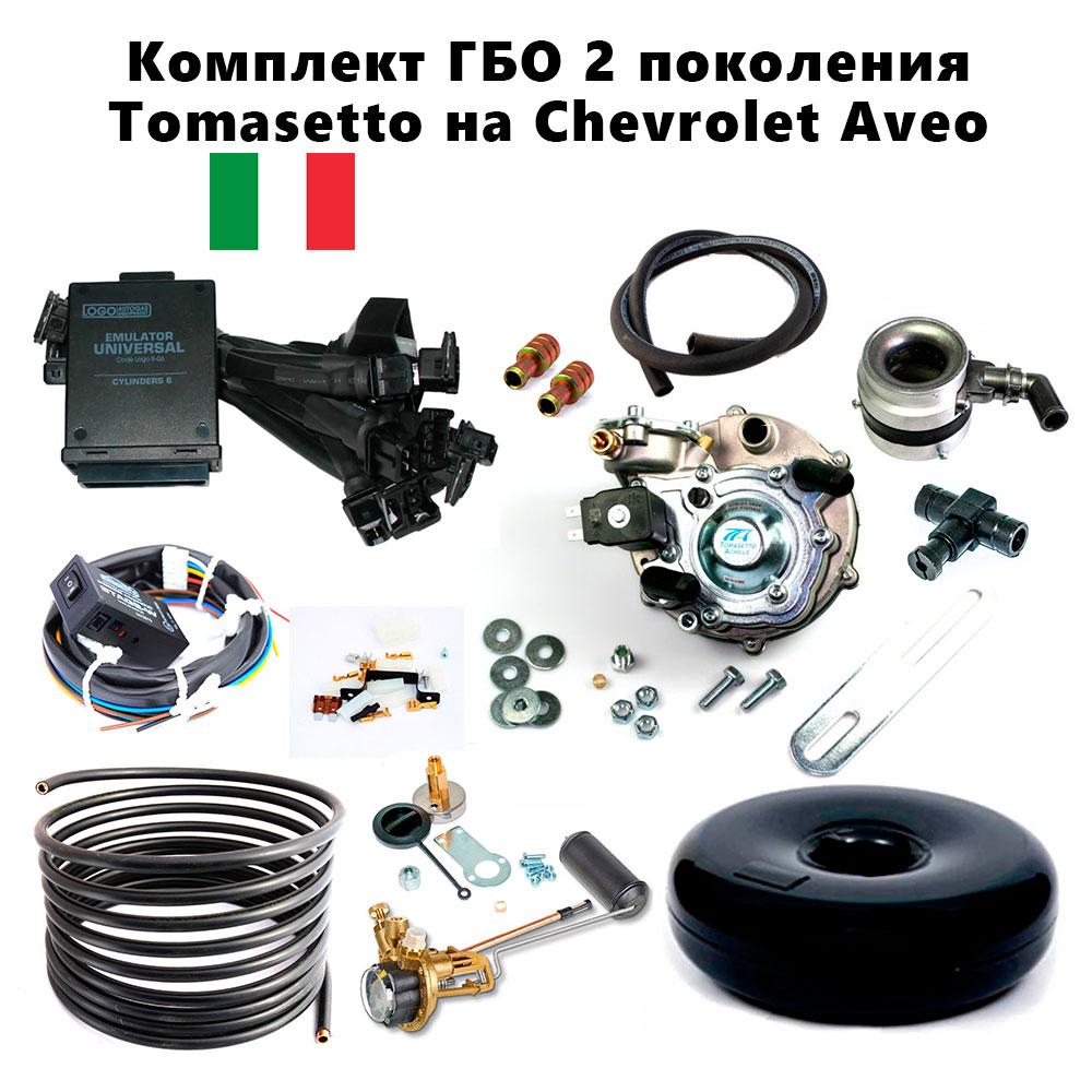 Комплект ГБО 2 поколения на Tomasetto Chevrolet Aveo (Авео)