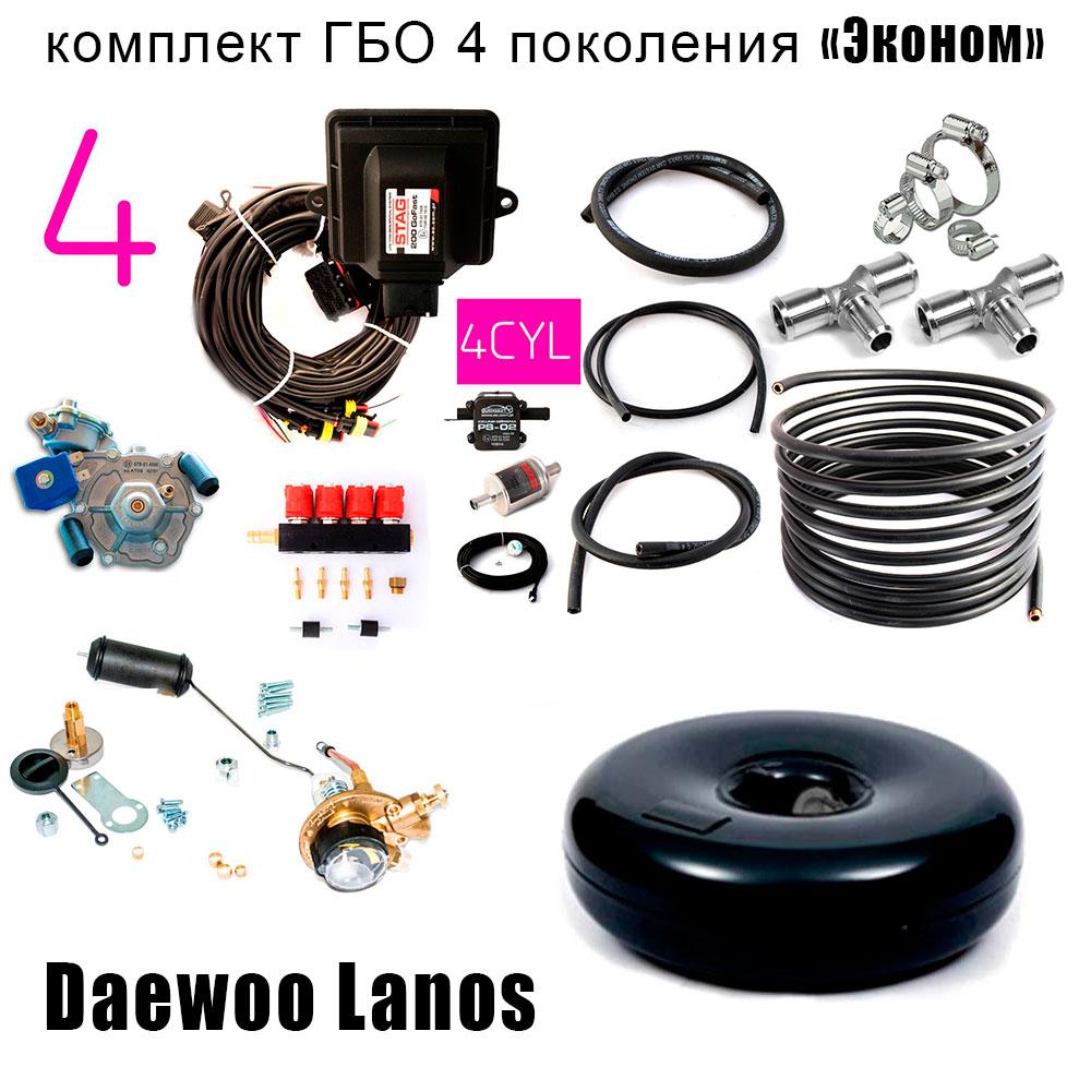 Комплект ГБО 4 поколения на Daewoo Lanos (ланос)