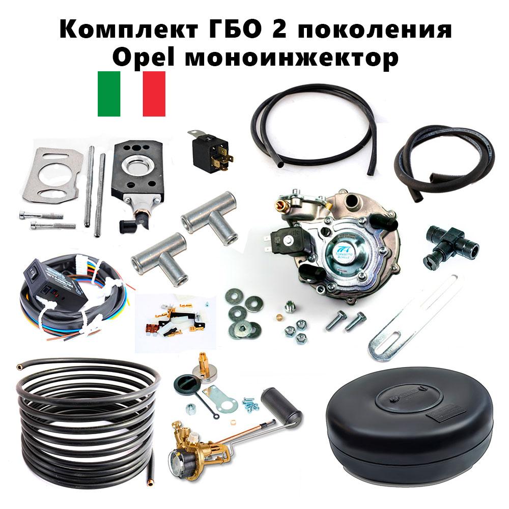 Комплект ГБО на Opel моноинжектор