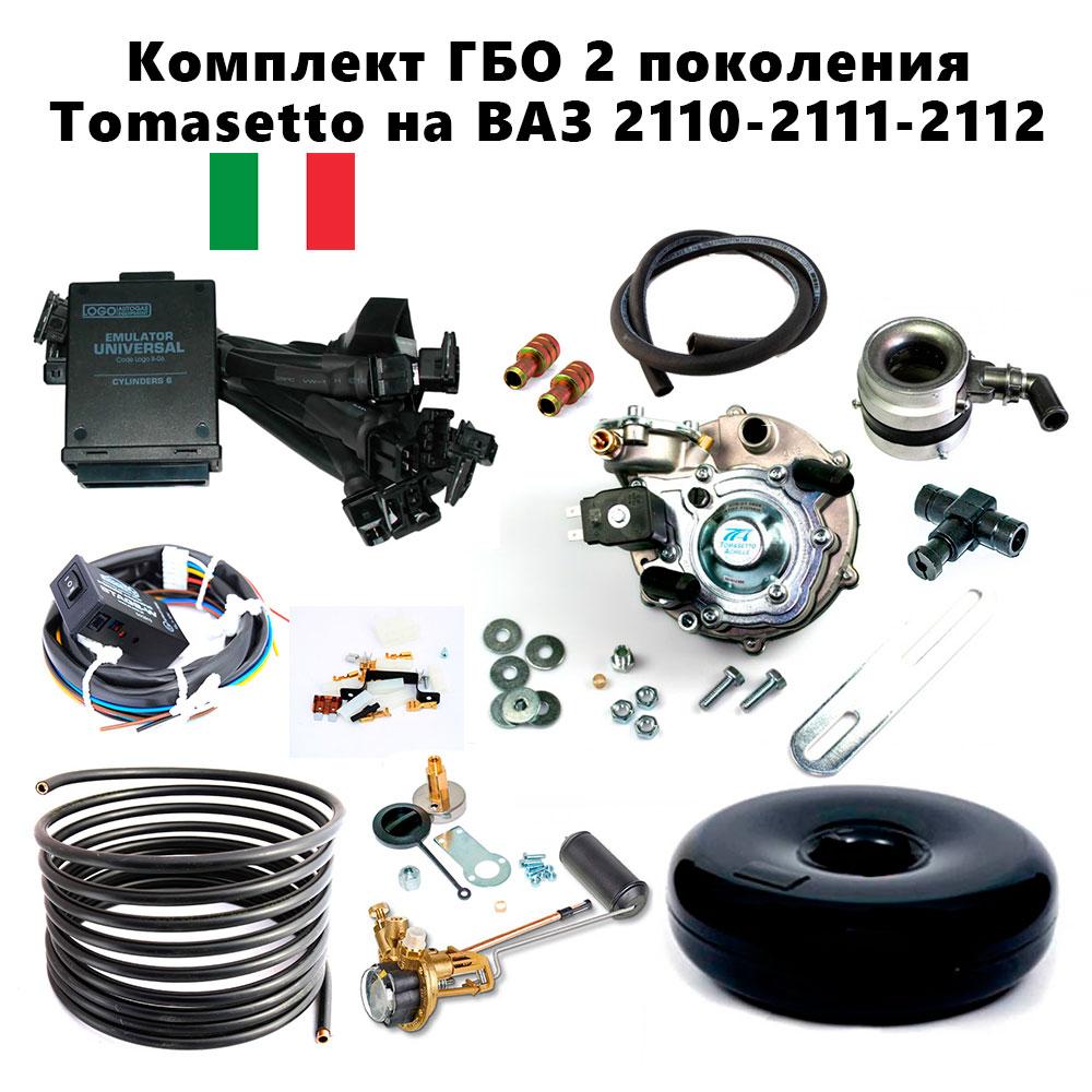 Комплект ГБО 2 поколения на Tomasetto ВАЗ 2110-2111-2112