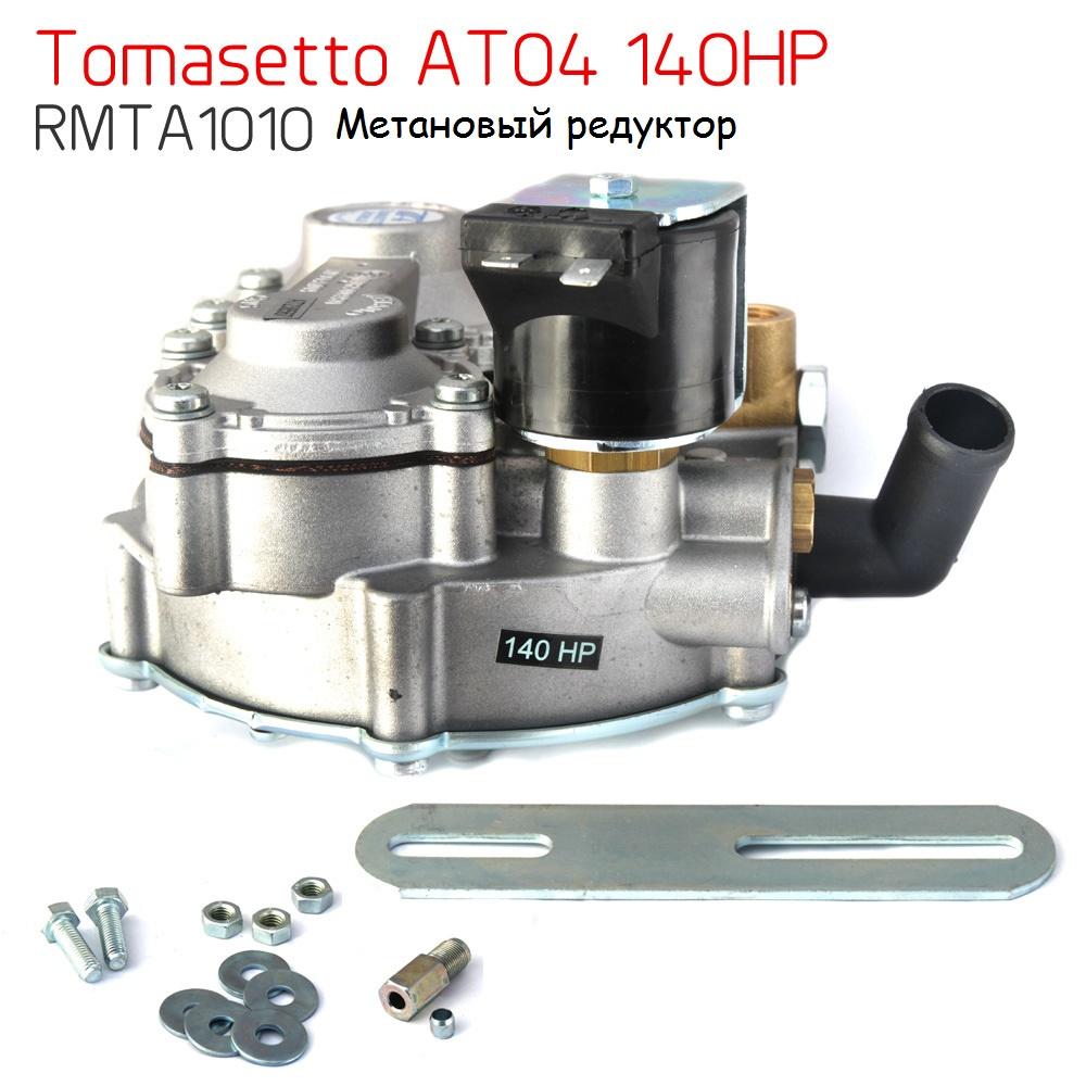 Редуктор Tomasetto AT04 электронный 6010