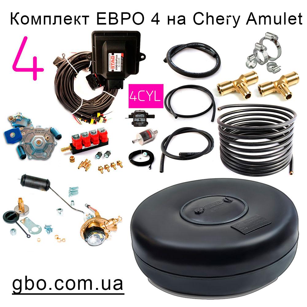 Комплект ГБО 4 поколения на Chery Amulet (амулет)