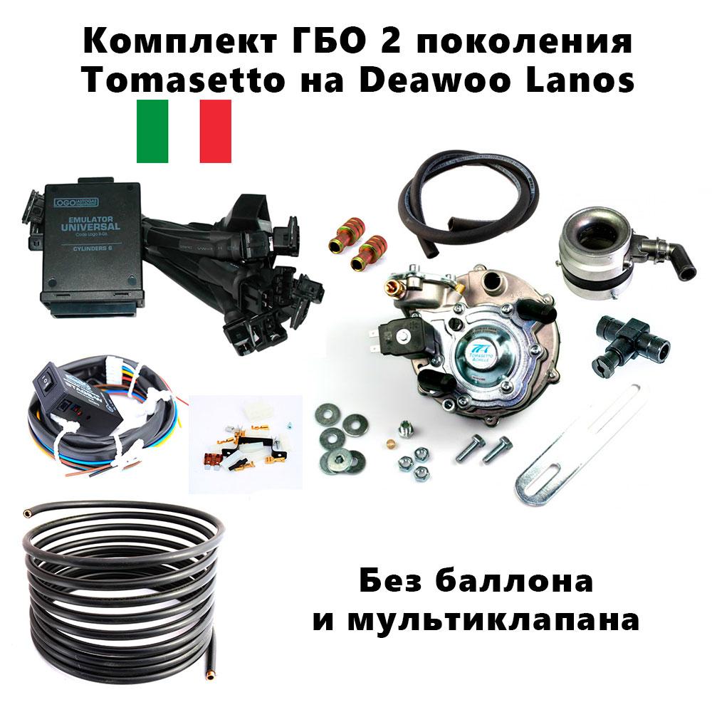 Комплект ГБО 2 поколения Tomasetto на Daewoo Lanos (ланос) - Без баллона и мультиклапана
