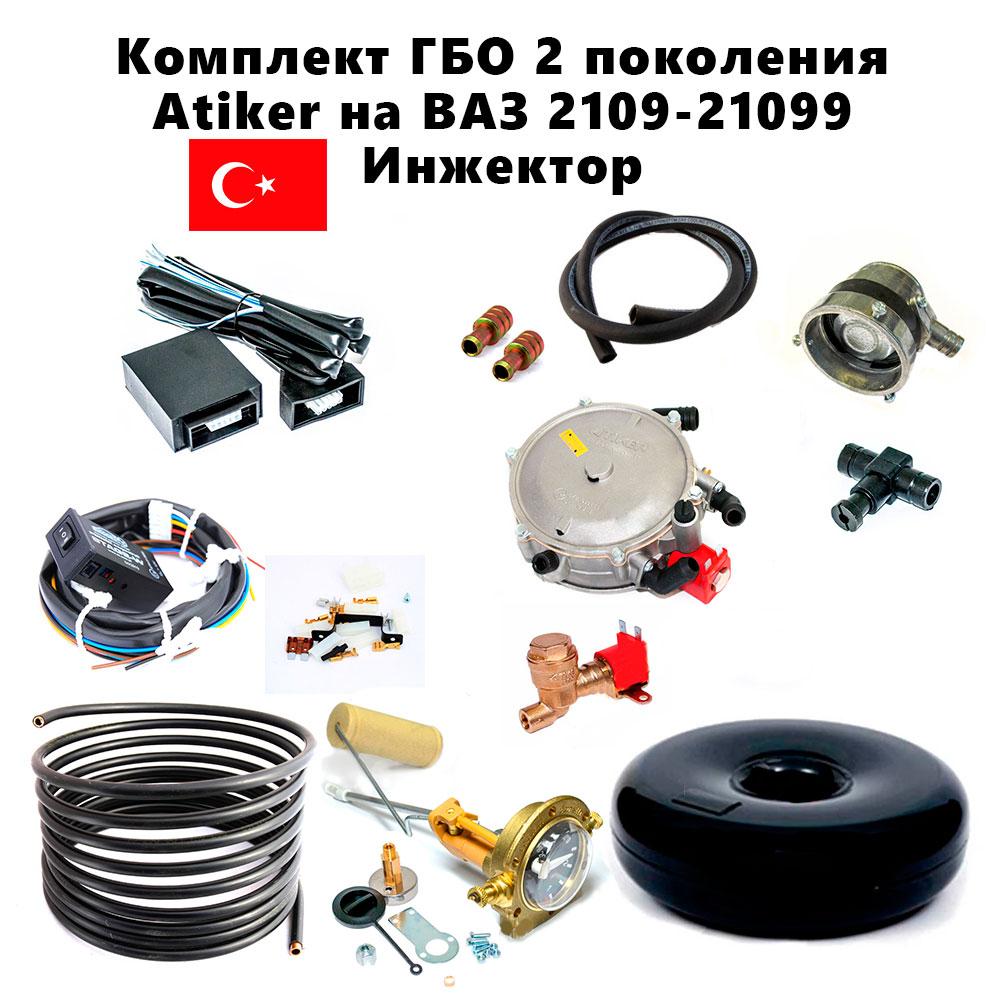Комплект ГБО 2 поколения на Atiker ВАЗ 2109-21099 инжектор